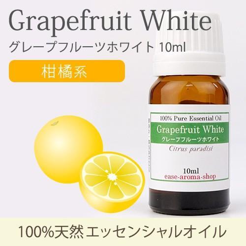 グレープフルーツホワイト 10ml 期間限定で特別価格 精油 商い アロマオイル エッセンシャルオイル