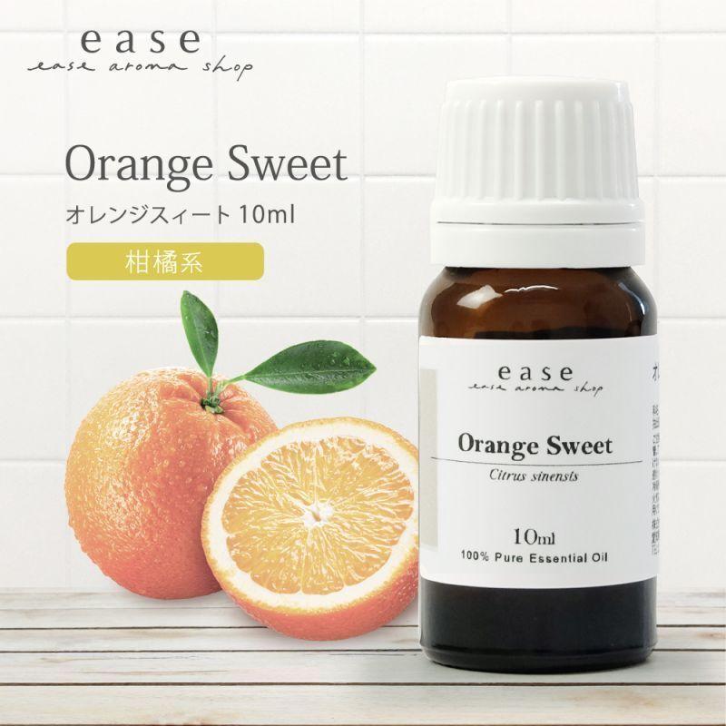 大人気! オレンジスィート 10ml 精油 入荷予定 エッセンシャルオイル アロマオイル