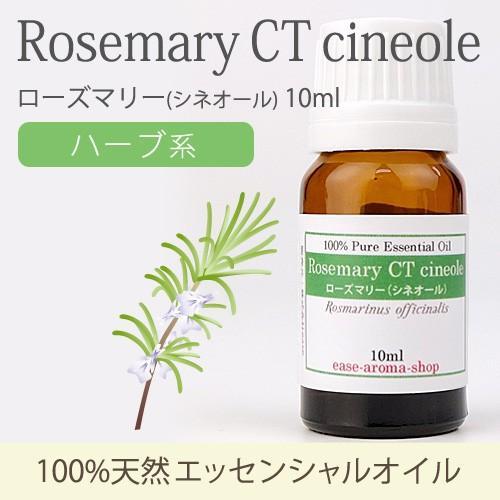ローズマリー シネオール 10ml 日本 アロマオイル 精油 今季も再入荷 エッセンシャルオイル