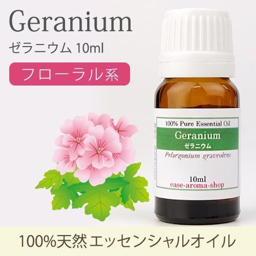 ゼラニウム 10ml 精油 ギフト 新作通販 エッセンシャルオイル アロマオイル