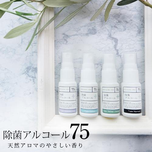 保湿成分配合除菌アルコール 6種類から選べる2本セット 20ml×2本 選べる天然アロマの香り 日本製 売り出し アルコール濃度75%