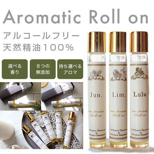 アロマティックロールオン 強すぎない香りでアルコールフリー 天然精油 8ml【送料無料】5種類のフレグランスオイル 緊張緩和・リラックス携帯アロマ |ease-aroma