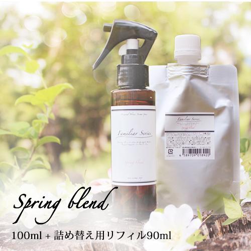 Familiar Series アロマスプレー Spring Blend 100ml リフィル 90ml 風邪 せき セット 100%天然成分 精油 格安SALEスタート 鼻水 ラッピング無料 花粉 アロマ