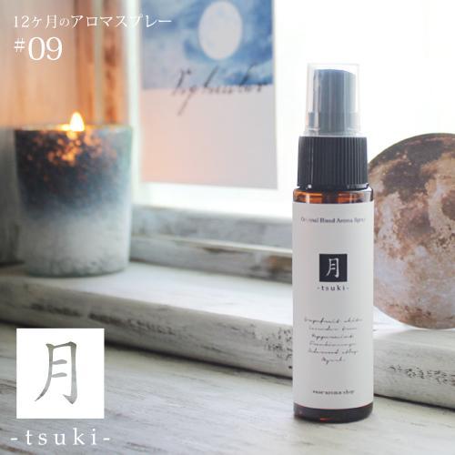アロマスプレー 月 tsuki 受注生産品 blend 人気の製品 12ヶ月のアロマスプレー 30ml☆ 9月☆メール便可