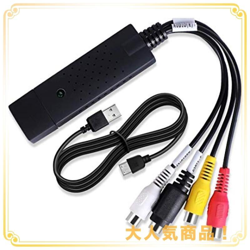 令和最新版 USB2.0ビデオキャプチャー gv-usb2 RCA セール for PAL or DVD 数量限定アウトレット最安価格 NTSC ダビング ビデオ VHSテープ8mm ゲーム機