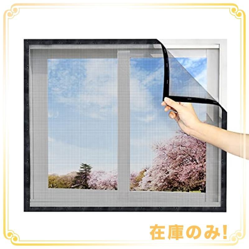 簡易網戸 張り替え マジックテープ式 窓用貼るだけ 簡単取り付け 超人気 虫よけ グラスファイバー制 DIY自由裁断 黒 即納