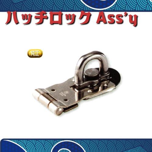 スーパーセール期間限定 お値打ち価格で 純正 ハッチロック Ass'y ヤマハ 61mm ステンレス
