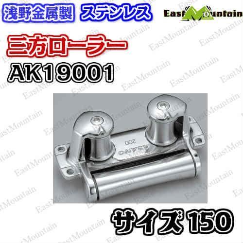 AK19001 三方ローラー 150mm