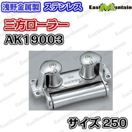 AK19003 三方ローラー 250mm