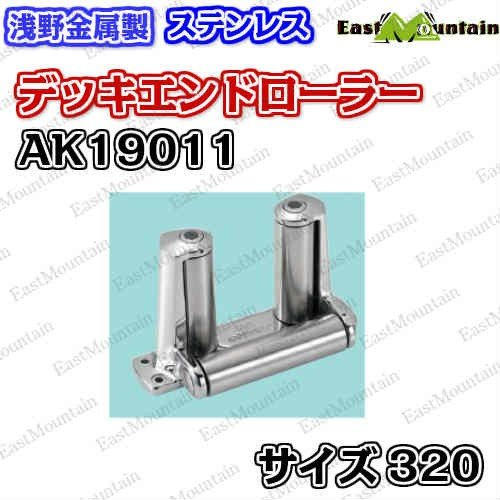 AK19011 デッキエンドローラー 320L