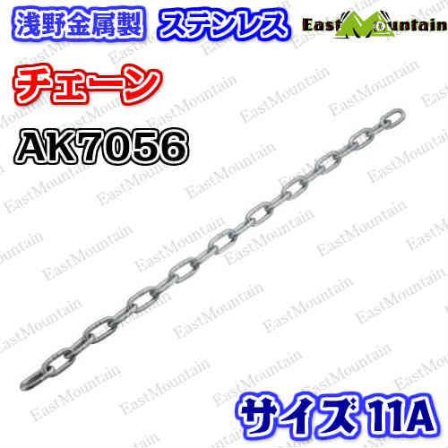 AK7056 ステンレスチェーン 11A (30M)