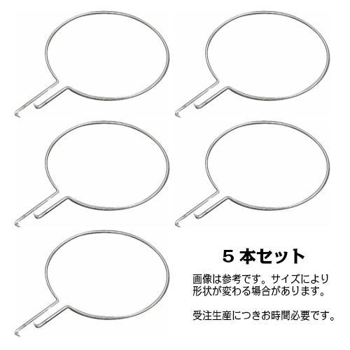 AK8160x5 玉枠丸型 9×600mm 5本セット(受注生産)