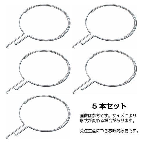 AK8224x5 玉枠丸型 8×360mm (内金入) 5本セット(受注生産)