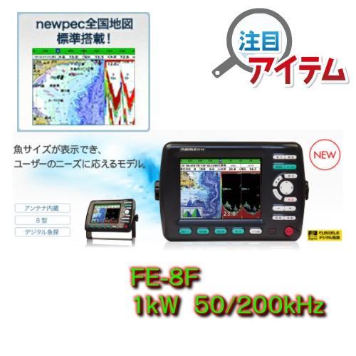 フソー FUSO FE-8F 1kW 50/200kHz TD702 8型LEDカラー液晶 GPS プロッタ デジタル魚探