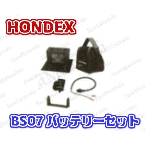 ホンデックス HONDEX バッテリーセット BS07 船外機 魚探