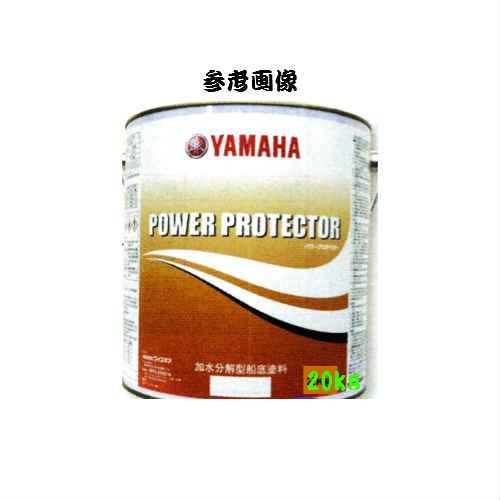 ヤマハ 船底塗料 パワープロテクター オレンジラベル オレンジ缶 黒ブラック 20kg