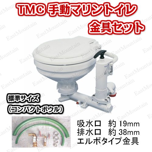 TMC 手動マリントイレ 標準サイズ(コンパクトボウル) 配管金具付(エルボタイプ)
