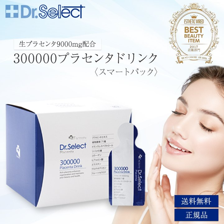 Dr.Select ドクターセレクト 300000 プラセンタ 上品 ドリンク 正規認証品 新規格 30包 スマートパック × 15ml