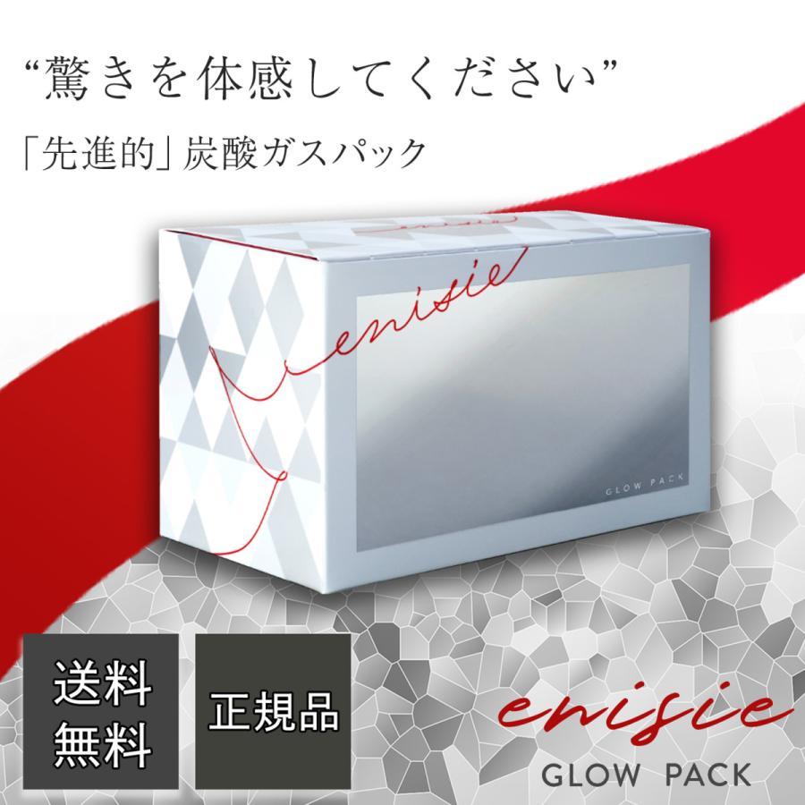 お値打ち価格で エニシーグローパック フェイシャルジェルパック 10回分セット エニシー 驚きの値段で 炭酸ガスパック グローパック