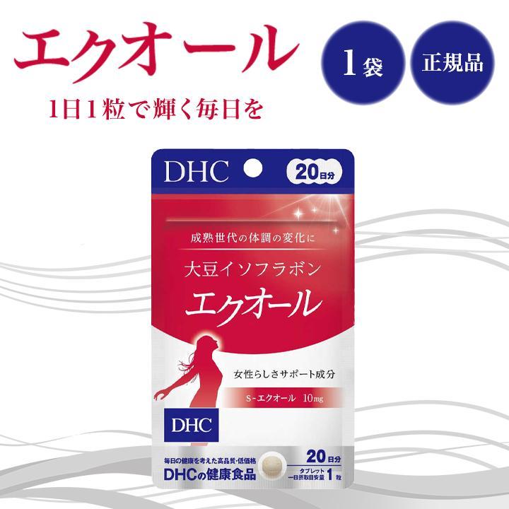 DHC 大豆イソフラボン 通信販売 20日分 エクオール 超歓迎された