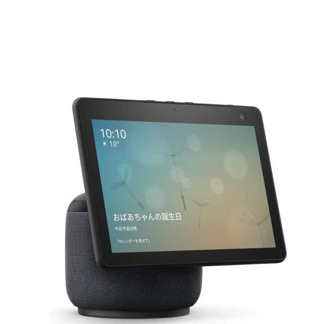 新型 Echo Show 10 エコーショー10 with 第3世代 特価キャンペーン チャコール Alexa 毎週更新 モーション機能付きスマートディスプレイ