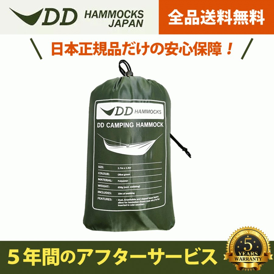 日本正規品 DDハンモック Camping Hammock キャンピングハンモック オリーブグリーン キャンプ アウトドア 蚊帳 送料無料 初期不良保証&5年アフターサービス|easthilll