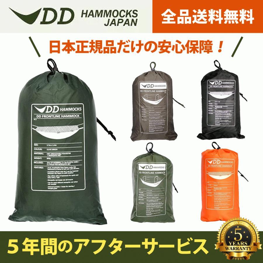 日本正規品 DDハンモック  Frontline Hammock フロントラインハンモック 5カラー キャンプ アウトドア 蚊帳 送料無料 初期不良保証&5年アフターサービス easthilll