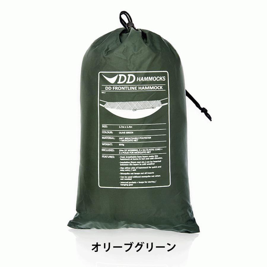 日本正規品 DDハンモック  Frontline Hammock フロントラインハンモック 5カラー キャンプ アウトドア 蚊帳 送料無料 初期不良保証&5年アフターサービス easthilll 13