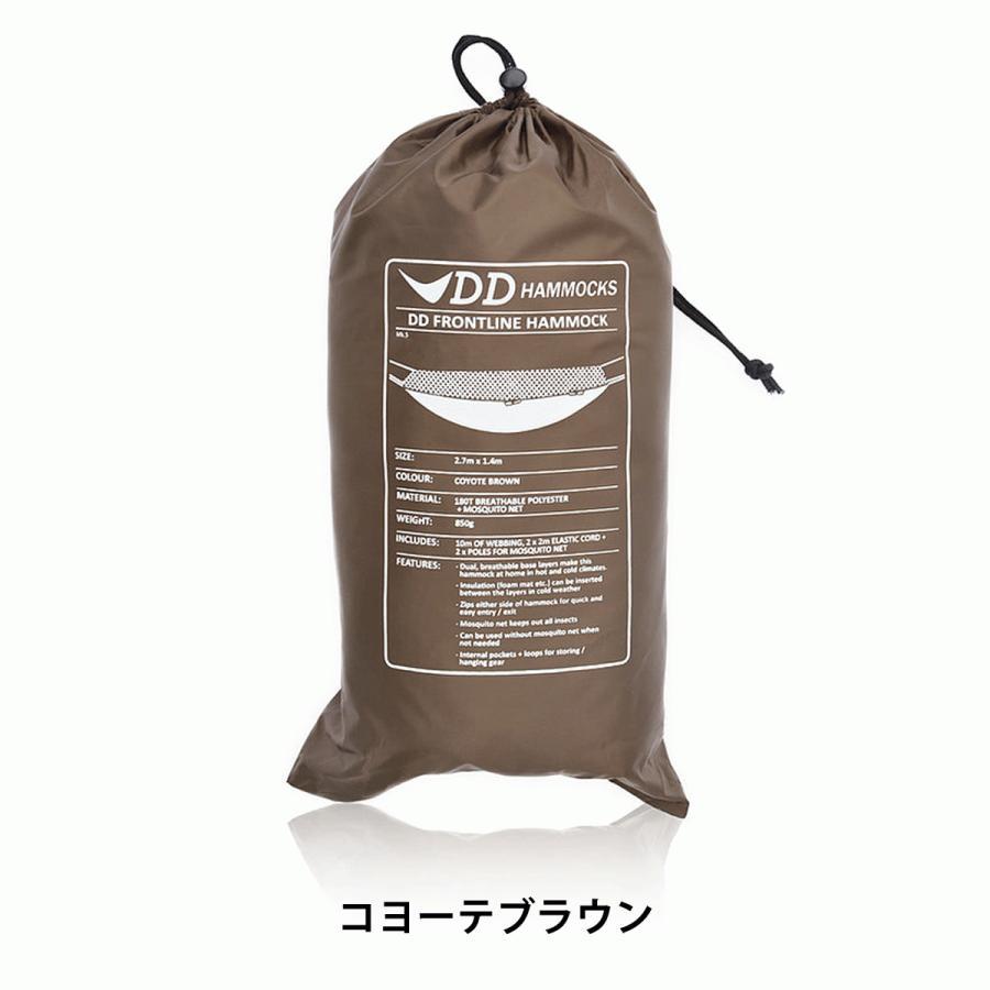 日本正規品 DDハンモック  Frontline Hammock フロントラインハンモック 5カラー キャンプ アウトドア 蚊帳 送料無料 初期不良保証&5年アフターサービス easthilll 16