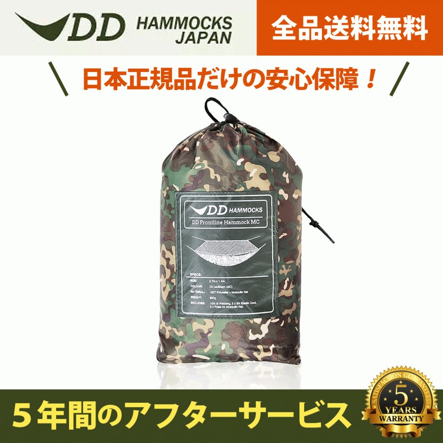 日本正規品 DDハンモック Frontline Hammock MC フロントラインハンモック キャンプ アウトドア 蚊帳 送料無料 初期不良保証&5年アフターサービス|easthilll
