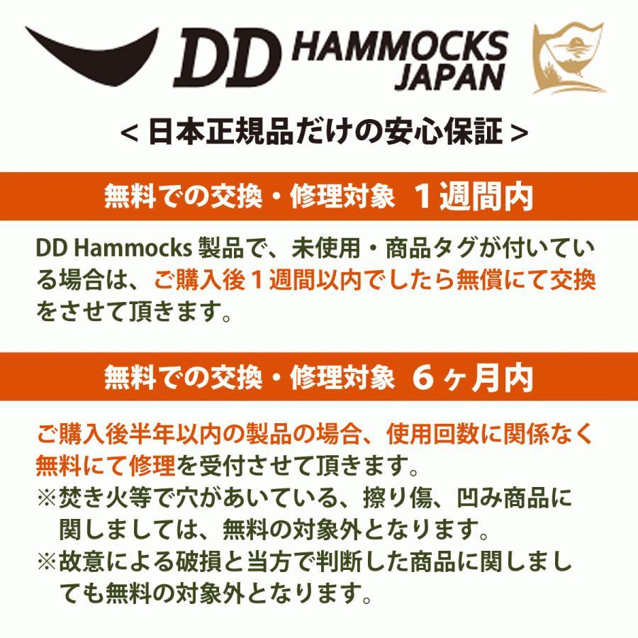 日本正規品 DDハンモック Frontline Hammock MC フロントラインハンモック キャンプ アウトドア 蚊帳 送料無料 初期不良保証&5年アフターサービス|easthilll|02