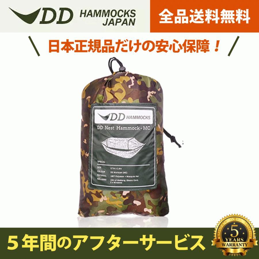 日本正規品 DDハンモック Nest Hammock - MC ネストハンモック キャンプ アウトドア 蚊帳 送料無料 初期不良保証&5年アフターサービス easthilll