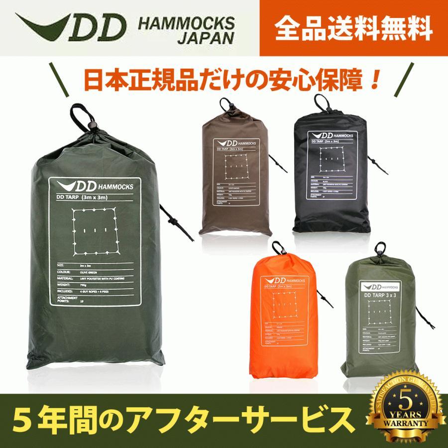 日本正規品 DD Tarp 3x3 タープ キャンプ アウトドア 蚊帳 送料無料 初期不良保証&5年アフターサービス|easthilll
