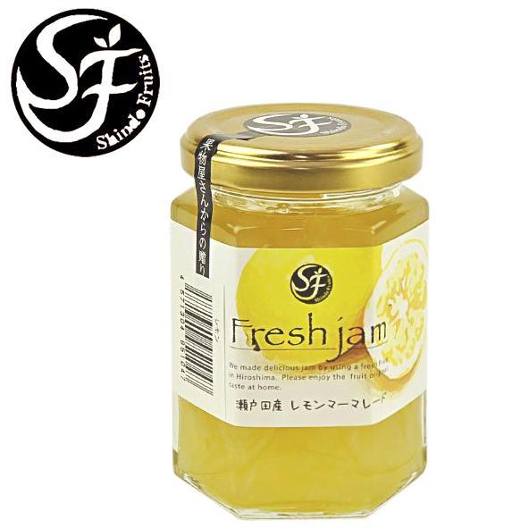因島青果 新藤フルーツ レモンマーマレードジャム 150g トラスト レモンジャム 35%OFF レモンマーマレード