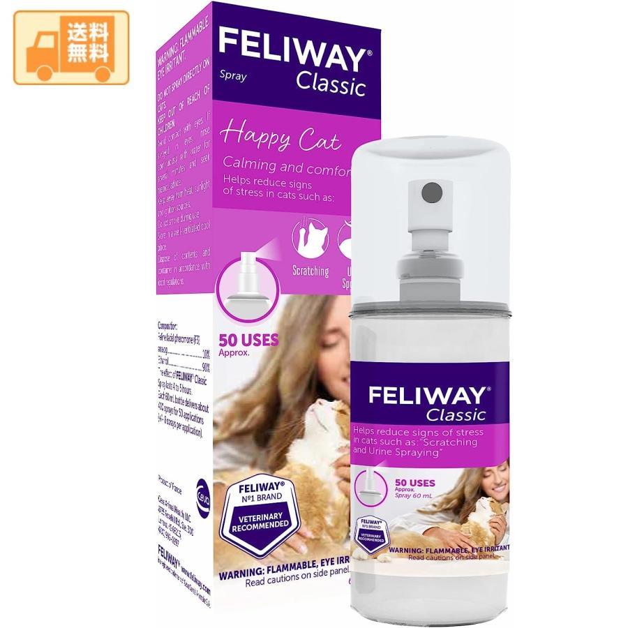 フェリウェイ 数量限定アウトレット最安価格 スプレー 猫用フェロモン製品 60ml ふるさと割