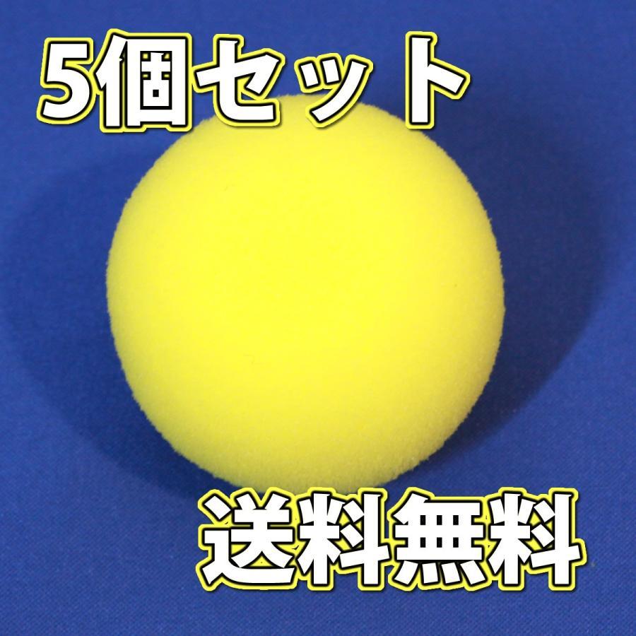 野球バッティング練習用 70mm 芯無し 正規品送料無料 お得セット スポンジボール 5個セット