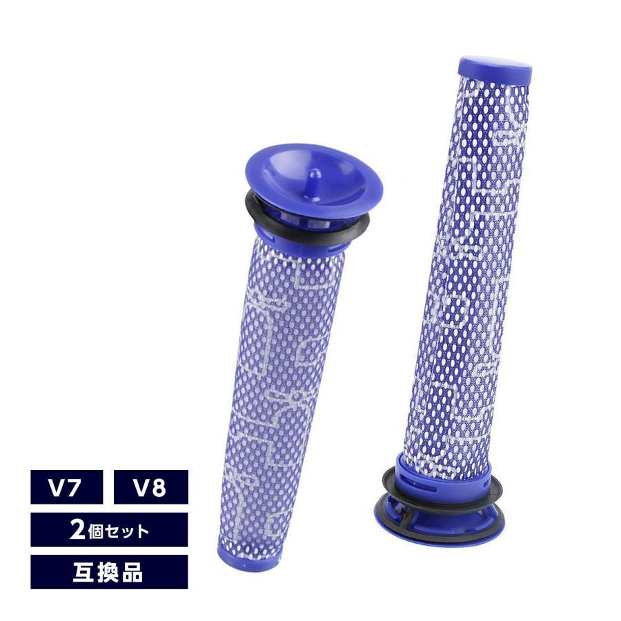 dyson 掃除機 ダイソン掃除機 手入れ 格安 プレフィルター SALE開催中 交換用 2個セット 互換品
