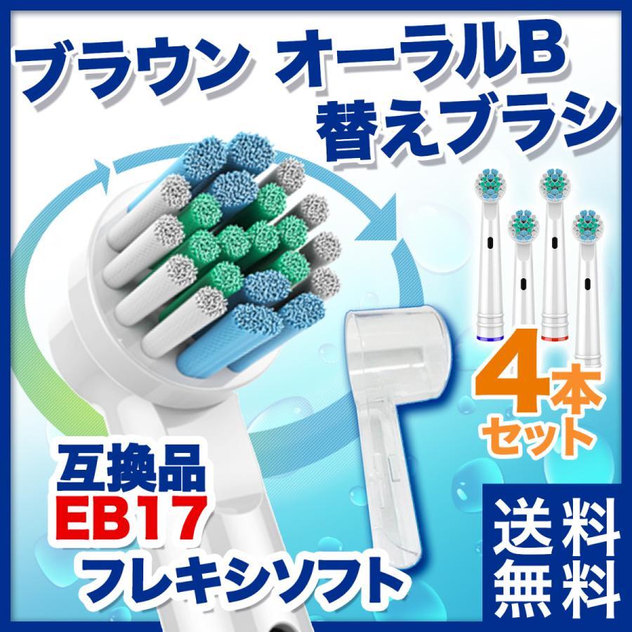 替えブラシ 電動歯ブラシ ブラウン オーラルB 開店祝い 4本セット EB17 保護カバー付 互換品 入荷予定
