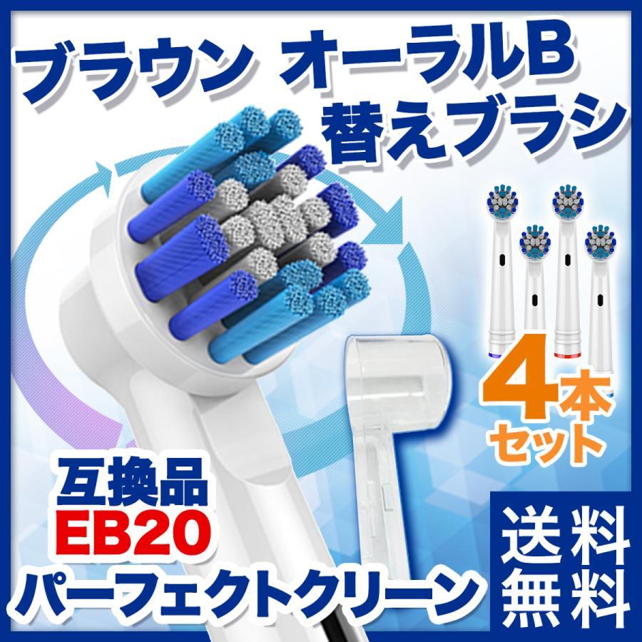 舗 替えブラシ 電動歯ブラシ ブラウン 正規逆輸入品 オーラルB EB20 互換品 4本セット 保護カバー付