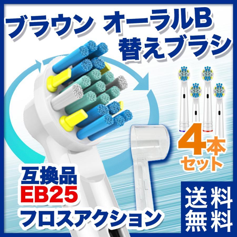 替えブラシ 電動歯ブラシ ブラウン 流行 オーラルB 高い素材 4本セット EB25 保護カバー付 互換品