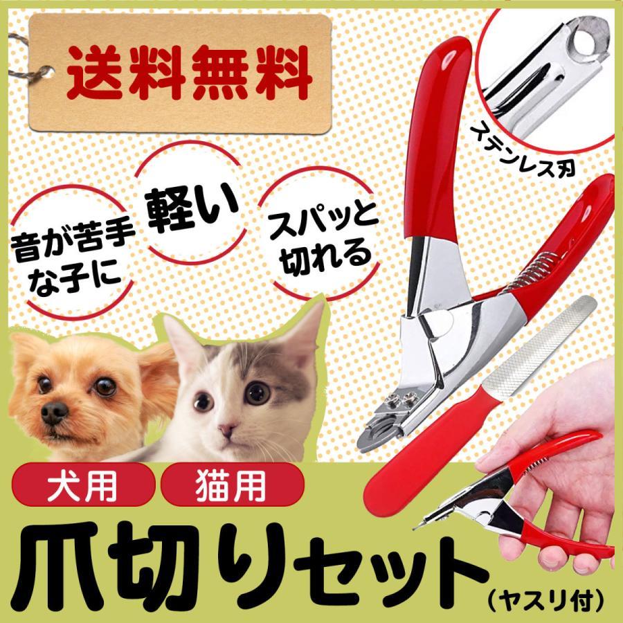 新色追加 ペット 爪切り つめ切り 犬 ギロチンタイプ ヤスリ付き 猫 送料無料 人気の定番