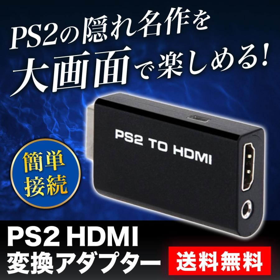 PS2 HDMI 変換 アダプタ プレステ2 新生活 簡単接続 コンバーター 休み