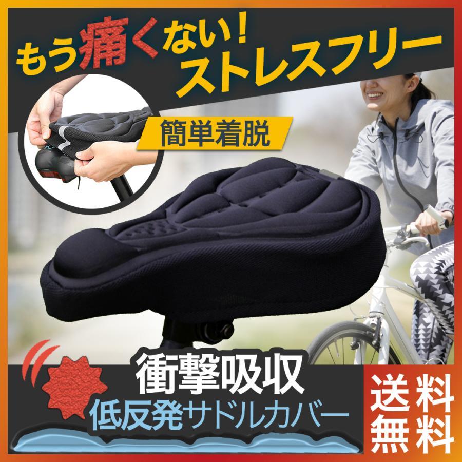 いつでも送料無料 サドルカバー 自転車 公式ショップ 痛くない 子供 おしゃれ クッション 反射材付き かんたん着脱 ジェル