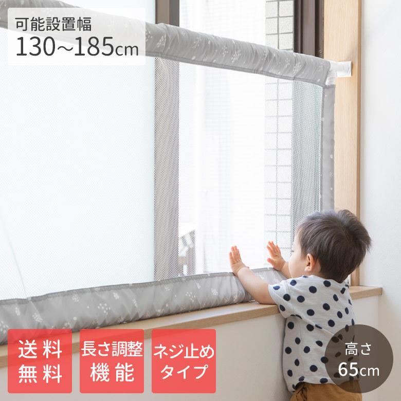 公式ストア 転落防止 日本育児 窓からおちないゾー 送料込 窓用フェンス 窓用転落防止柵 きのみ