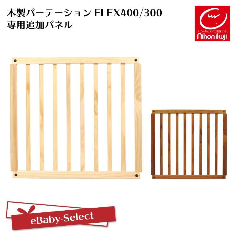 日本育児 秀逸 木製パーテーションFLEX専用 爆買い送料無料 追加パネル 1枚入り