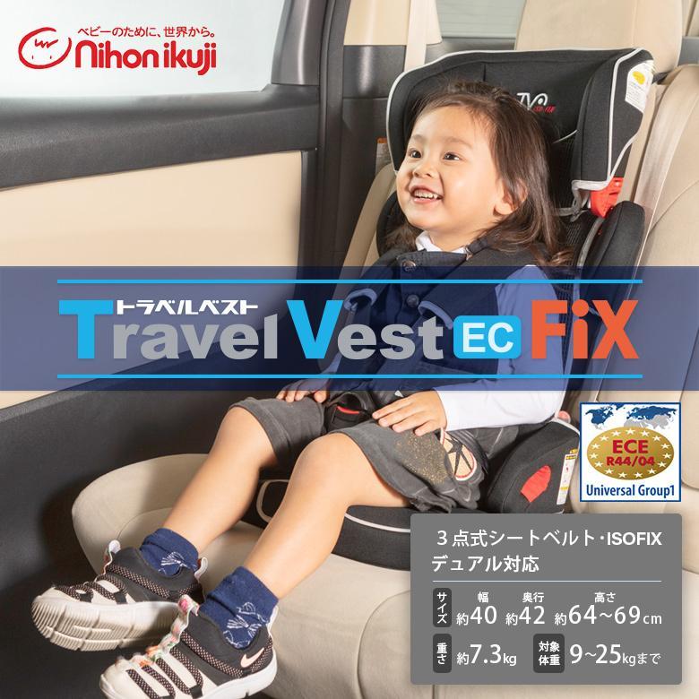 チャイルドシート ISOFIX対応 コンパクト トラベルベストEC Fix 収納袋付き  日本育児 ebaby-select 02
