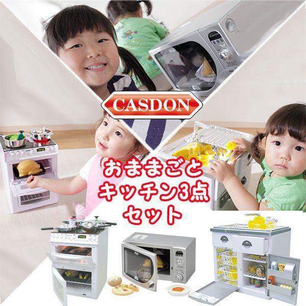 おままごとキッチンセット ちびっこママ オーブン&コンロ シンク&冷蔵庫 電子レンジ 3点セット CASDON(送料無料)