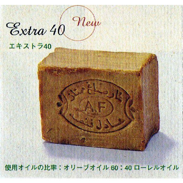 (お得な5個セット) アレッポの石鹸 エキストラ40 180g×5個 セット|ebalance|02