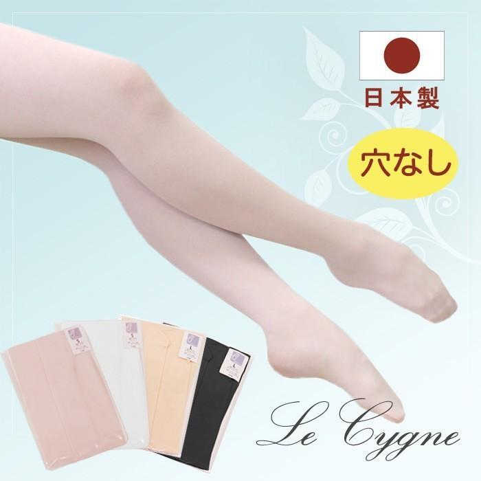 日本製バレエタイツ Le Cygne ル・シーニュ (フーター穴なし)