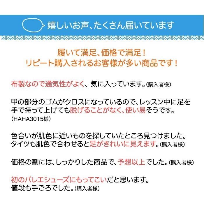 バレエシューズ 子供用〜大人用 TINGお買得フルソール布製バレエシューズ|eballerina|08